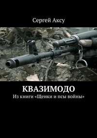 Аксу, Сергей  - Квазимодо. Изкниги «Щенки ипсы войны»