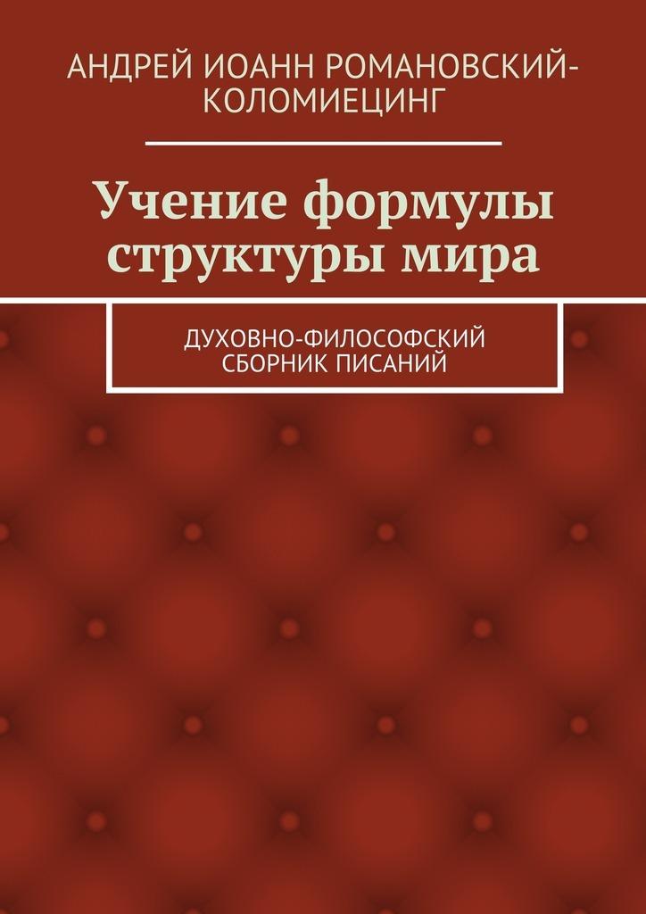 Возьмем книгу в руки 26/14/52/26145277.bin.dir/26145277.cover.jpg обложка