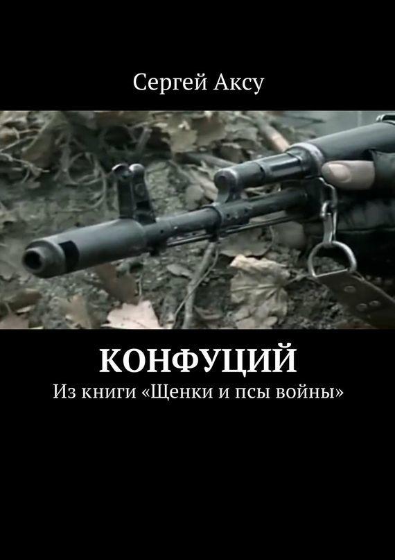 Сергей Аксу Конфуций. Изкниги «Щенки ипсы войны»
