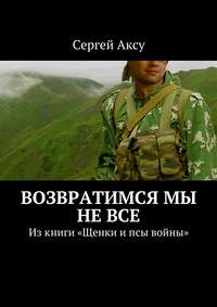 Сергей Аксу - Возвратимся мы невсе. Изкниги «Щенки ипсы войны»