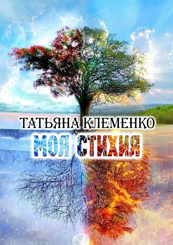 Татьяна Клеменко - Моя стихия