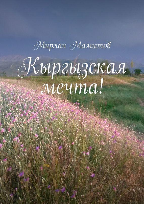 Кыргызская мечта!