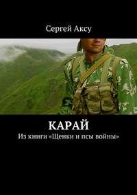 Аксу, Сергей  - Карай. Изкниги «Щенки ипсы войны»