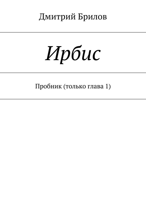 Ирбис дмитрий брилов скачать в fb2