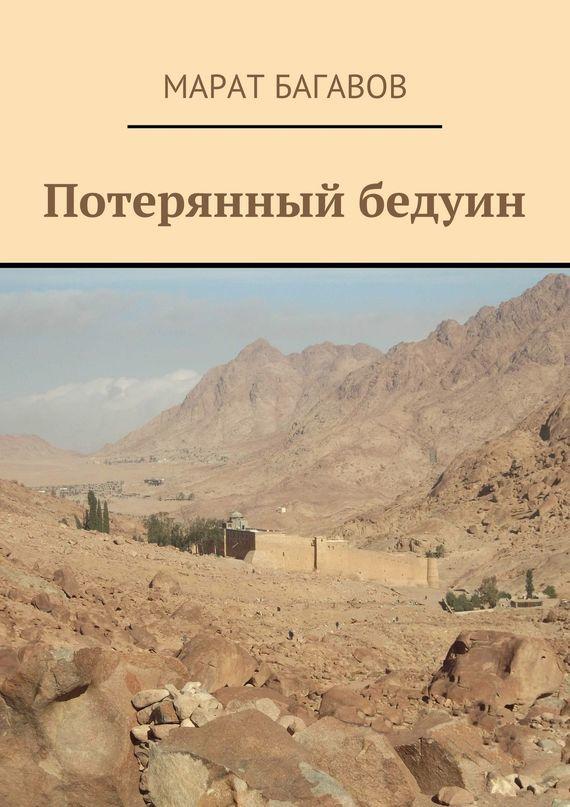Марат Багавов Потерянный бедуин ISBN: 9785448323898 всё своё