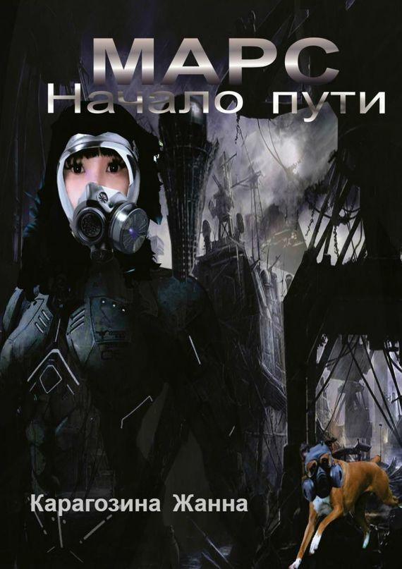 Жанна Карагозина Марс. Началопути монитор астана