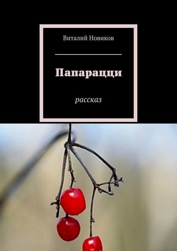 Виталий Новиков Папарацци. Рассказ виталий новиков grafоман