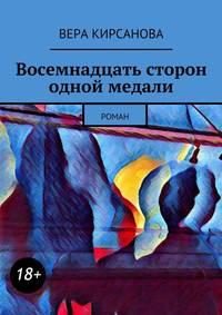 Кирсанова, Вера  - Восемнадцать сторон одной медали. Роман