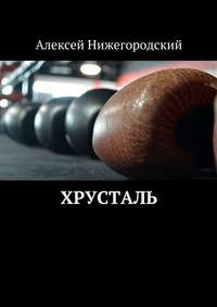Нижегородский, Алексей  - Хрусталь