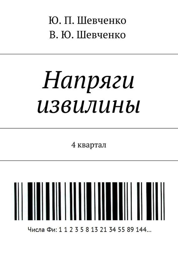 Ю. П. Шевченко Напряги извилины. 4квартал напряги извилины