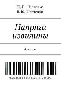 Шевченко, Ю. П.  - Напряги извилины. 4квартал