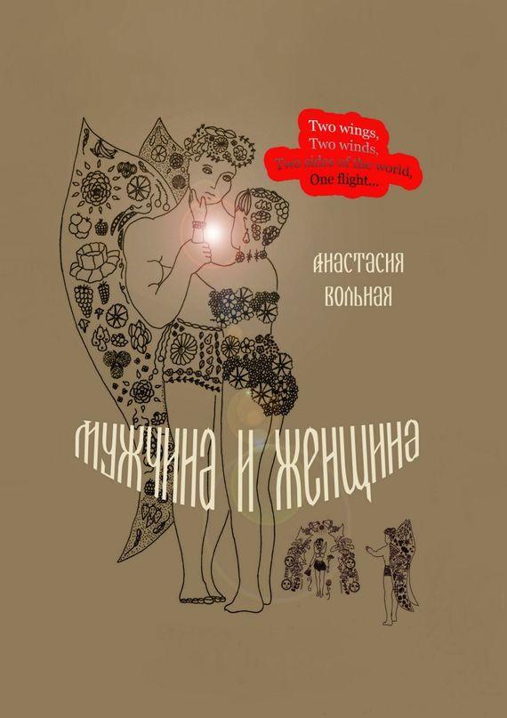 Анастасия Вольная Мужчина и женщина. Поэтический сборник владимир жикаренцев движение любви мужчина и женщина