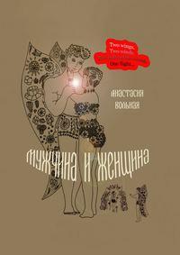 Вольная, Анастасия  - Мужчина и женщина. Поэтический сборник