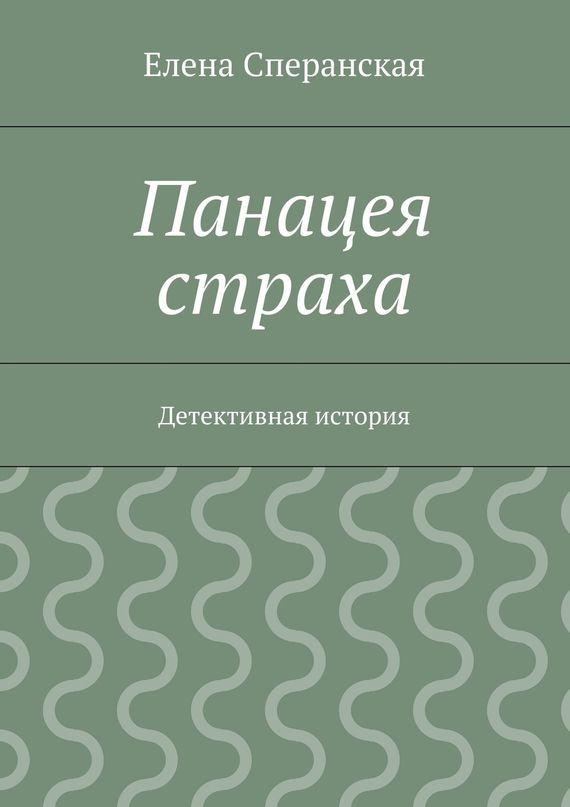 Елена Сперанская бесплатно