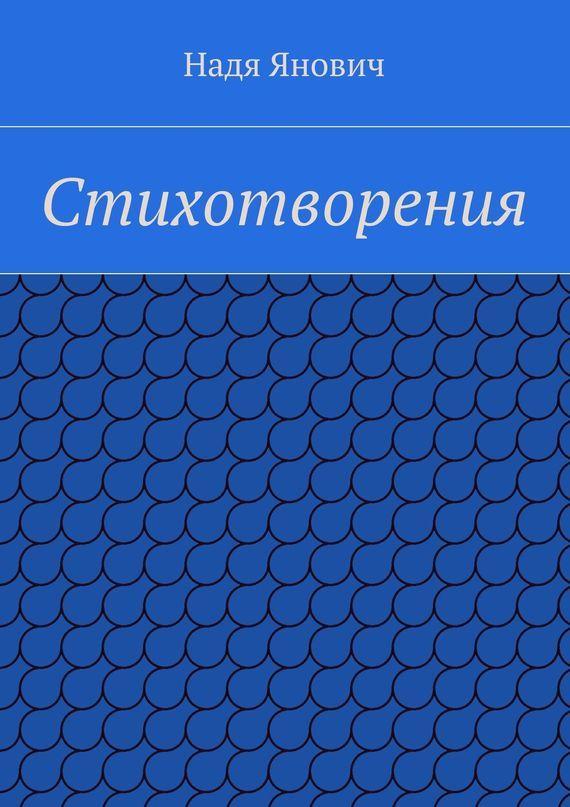 Надя Янович Стихотворения