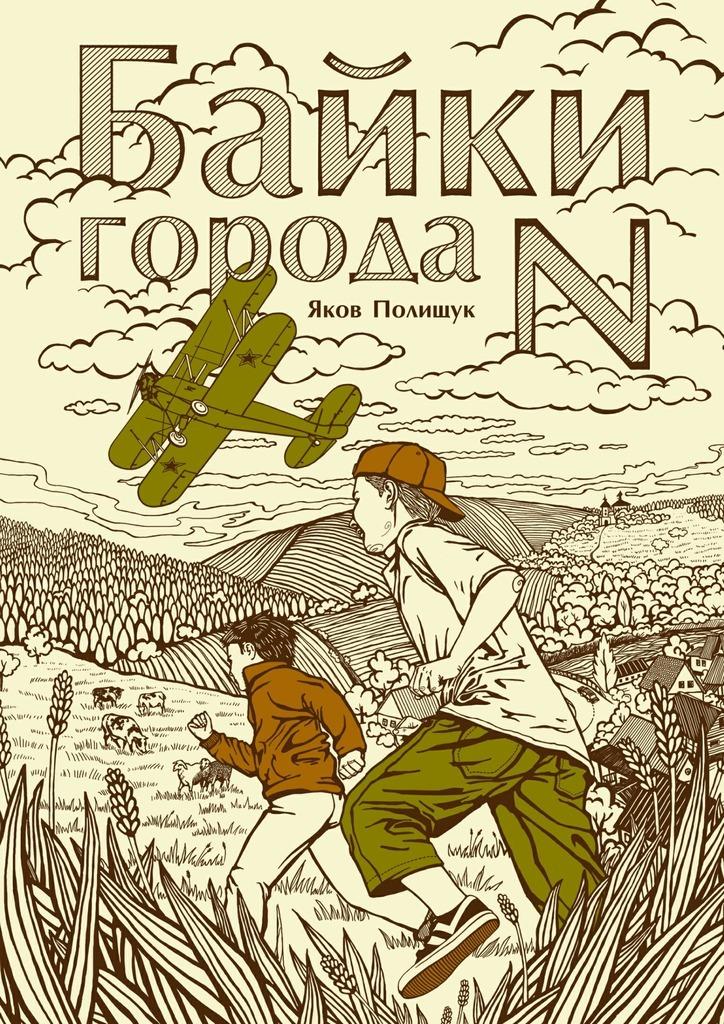 Яков Полищук Байки городаN крот истории