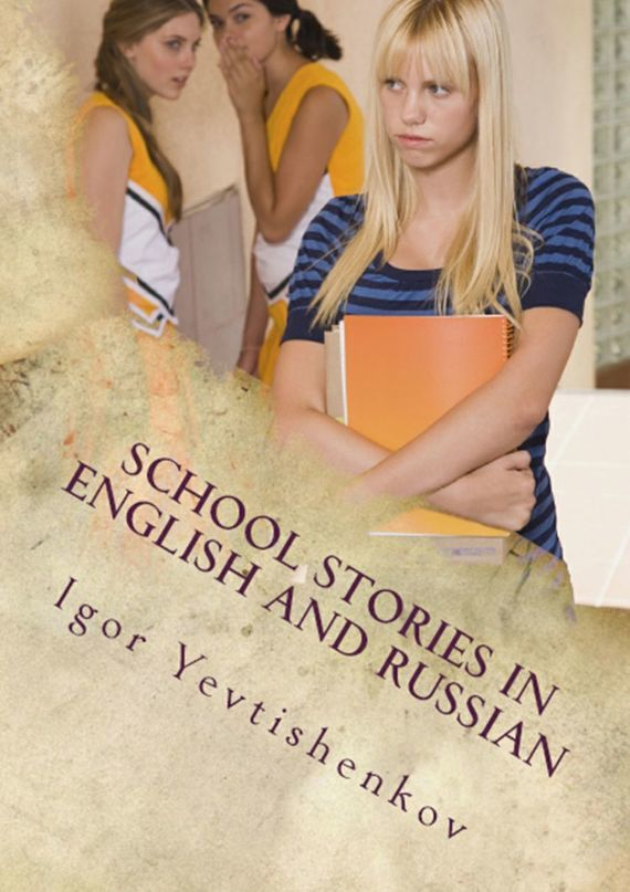 Igor Yevtishenkov School Stories in English and Russian promoting academic competence and literacy in school