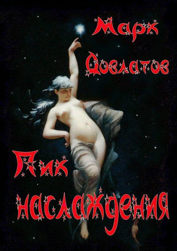 Марк Довлатов - Пик наслаждения. Озорная эротика