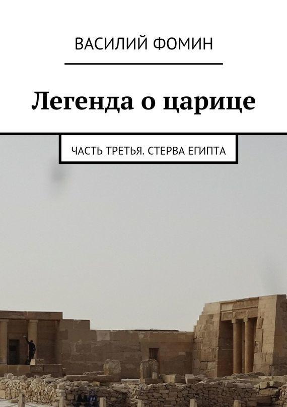 Василий Фомин - Легенда о царице. Часть третья. Стерва Египта