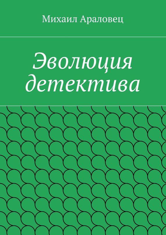 Михаил Николаевич Араловец Эволюция детектива коллективные сборники классика зарубежного детективного рассказа 2