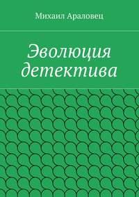 Араловец, Михаил Николаевич  - Эволюция детектива