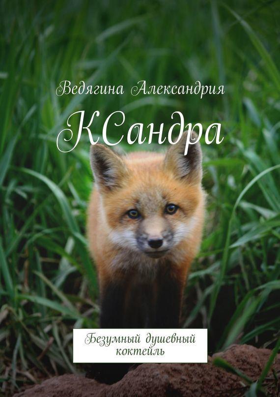 Александрия Михайловна Ведягина КСандра. Безумный душевный коктейль литературная москва 100 лет назад