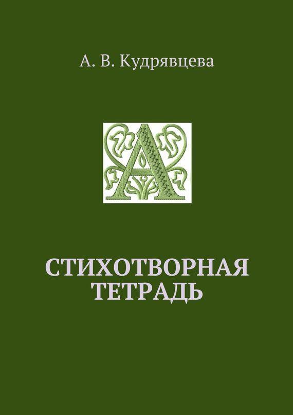 Алёна Валерьевна Кудрявцева Стихотворная тетрадь диброва алёна парапет книга стихов