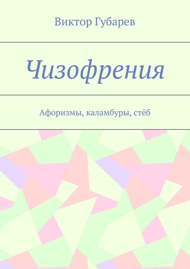 Виктор Губарев Чизофрения. Афоризмы, каламбуры,стёб mp3 плееры бу от 100 до 300 грн донецк