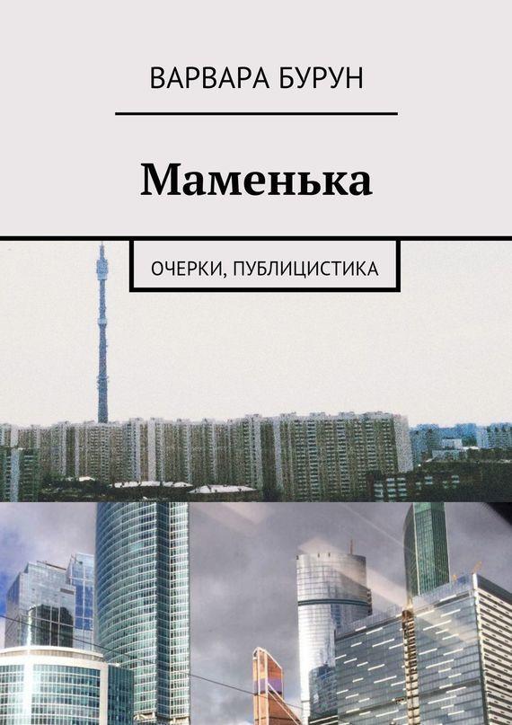 Варвара Бурун Маменька. Очерки, публицистика