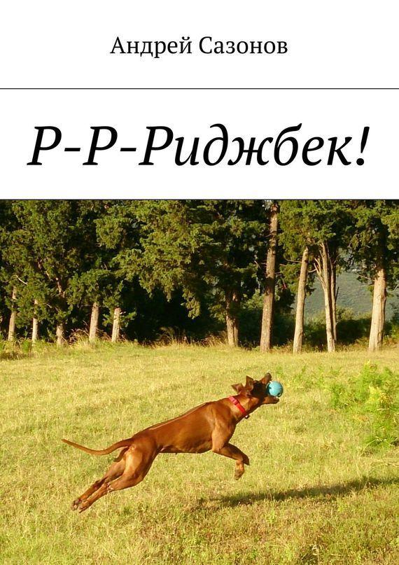 Андрей Сазонов Р-Р-Риджбек! как щенка кане корса в москве