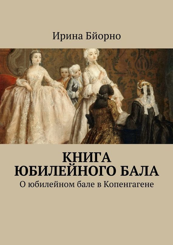 Ирина Бйорно - Книга юбилейногобала. Оюбилейном бале вКопенгагене