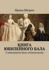 Бйорно, Ирина  - Книга юбилейногобала. Оюбилейном бале вКопенгагене
