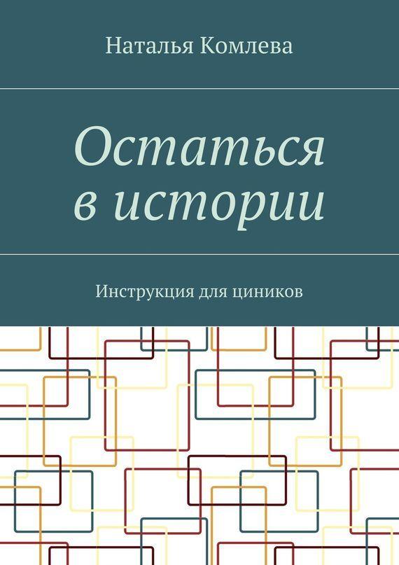 занимательное описание в книге Наталья Комлева
