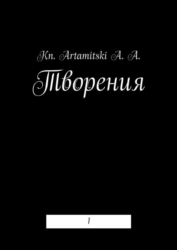 Kn. Artamitski A. A. бесплатно