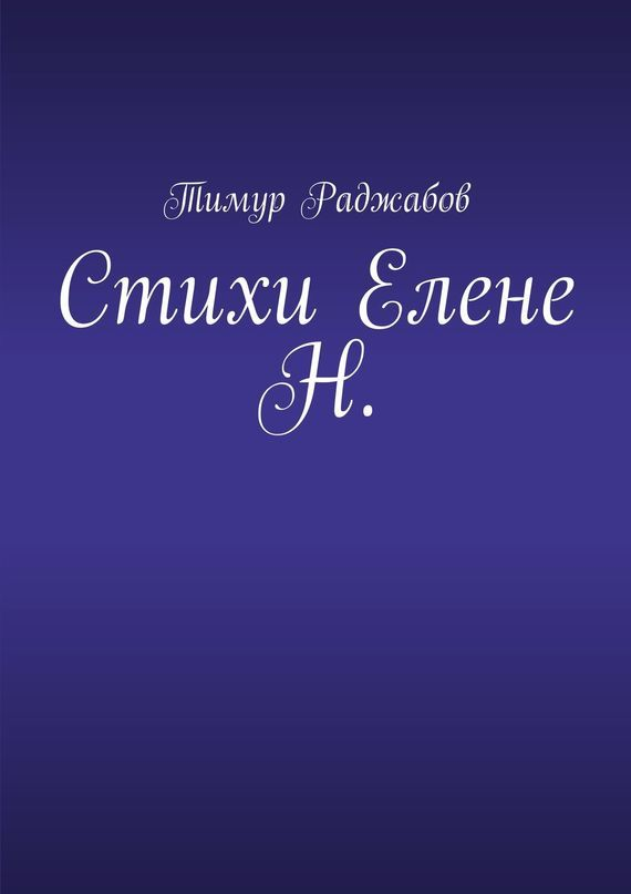 Тимур Раджабов Стихи Елене Н. екатерина зуева стихи к 1 января