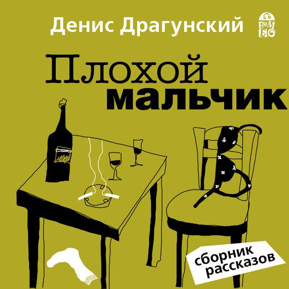 захватывающий сюжет в книге Денис Драгунский