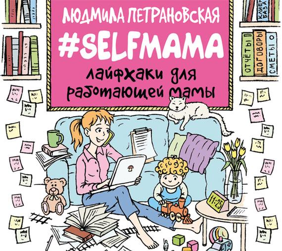 #Selfmama.