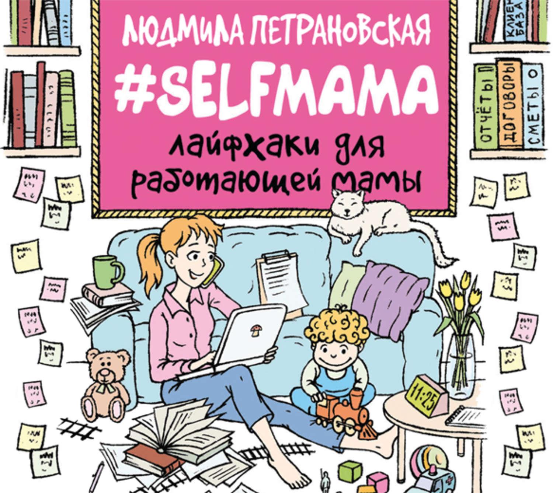 Людмила петрановская книга минус один скачать
