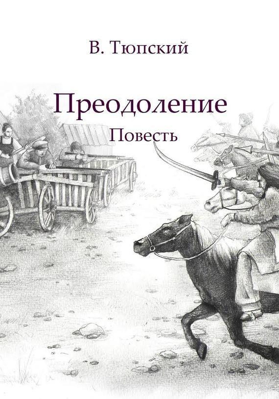 В. Тюпский Преодоление повести земли русской токмакова и п