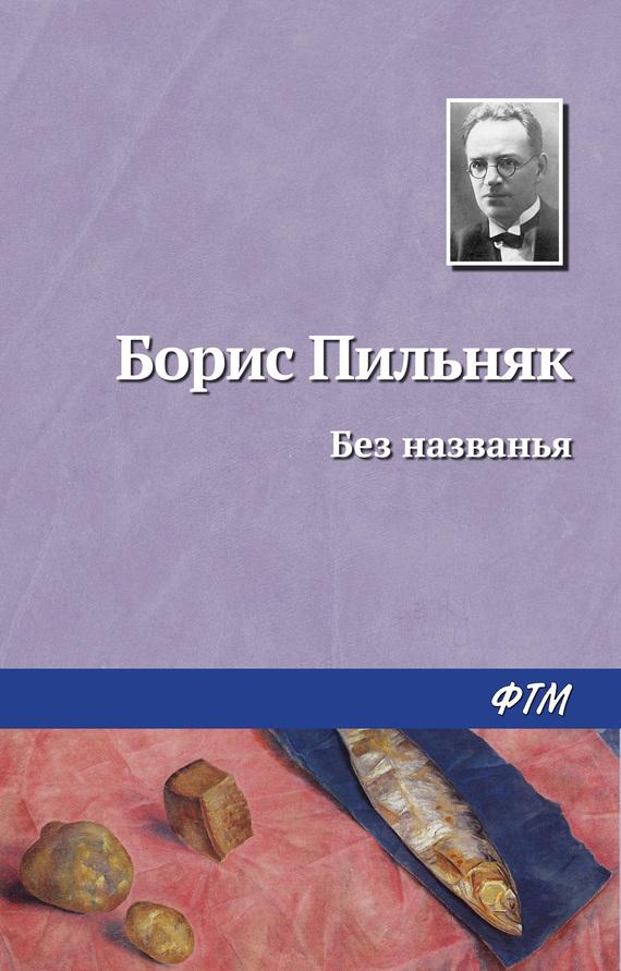 Обложка книги Без названия, автор Пильняк, Борис