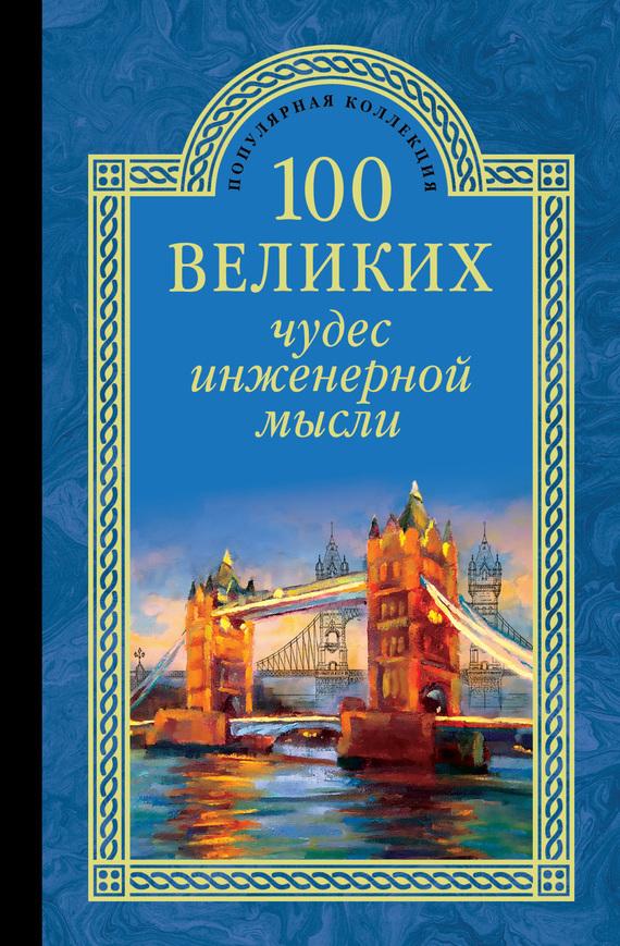 Андрей Низовский 100 великих чудес инженерной мысли антонов в атаманенко и 100 великих® операций спецслужб