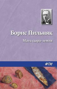 Пильняк, Борис  - Мать сыра-земля