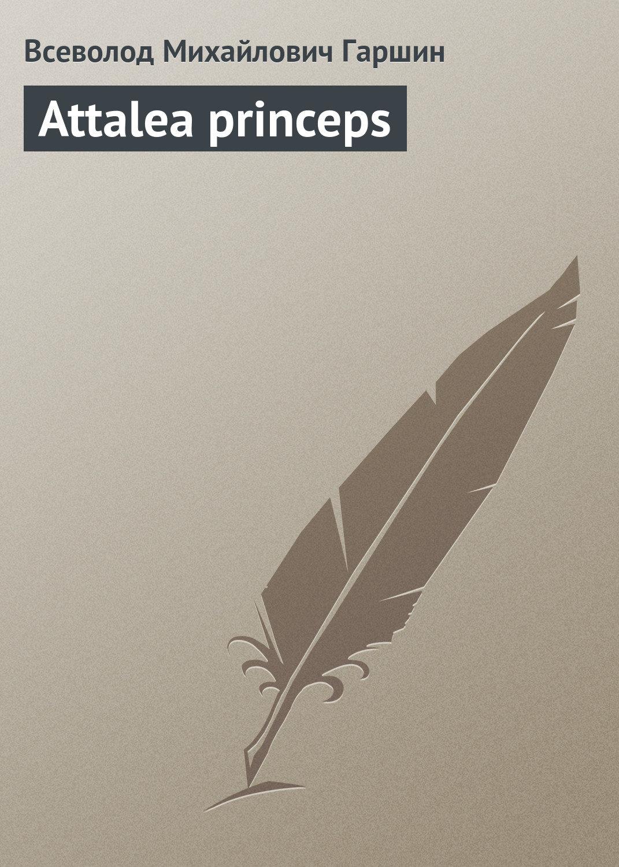 Книга attalea princeps скачать