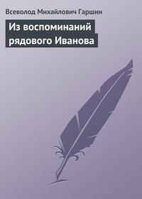 - Из воспоминаний рядового Иванова