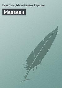Гаршин, Всеволод  - Медведи