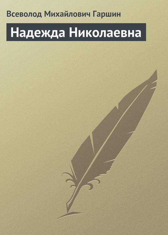 Надежда Николаевна