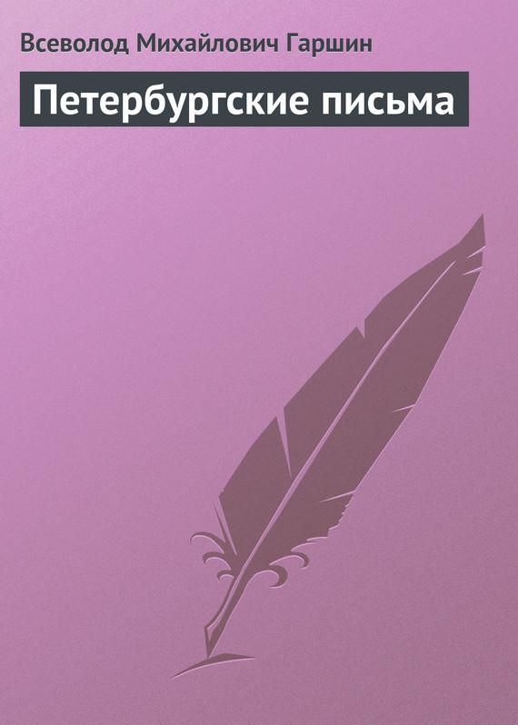 Петербургские письма изменяется быстро и настойчиво