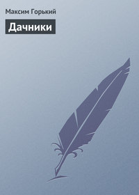Горький, Максим  - Дачники