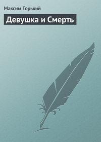 Горький, Максим  - Девушка и смерть