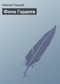 Горький, Максим  - Фома Гордеев